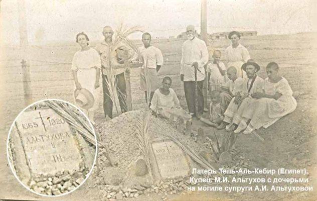 Лагерь Тель-Аль-Кебир (Египет). Камышинский купец А.И. Альтухов с дочерьми и знакомыми на могиле супруги А.И. Альтуховой