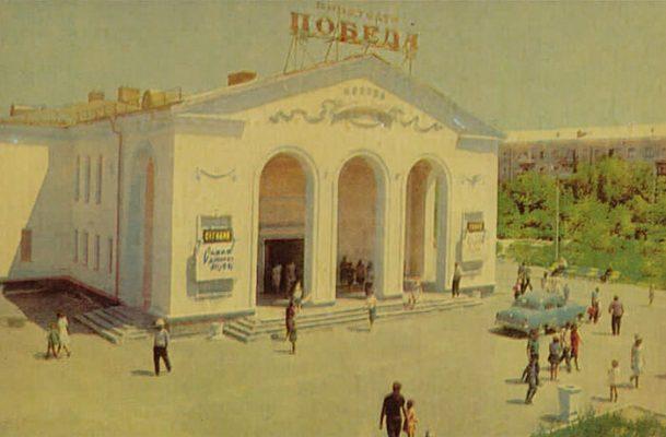 Камышин. Кинотеатр «Победа». Фотограф А.Мусин