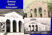 Кинотеатры «Победа» в трех городах СССР