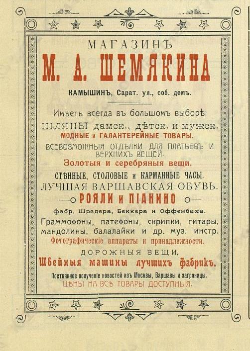 Реклама магазина М.А. Шемякина (из архива Юлии Карпенко, группа https://vk.com/wall-140548740_3058)
