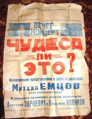 Афиша иллюзионного представления Михаила Емцова
