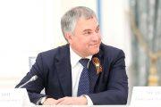 Вячеслав Володин (пресс-служба Госдумы)