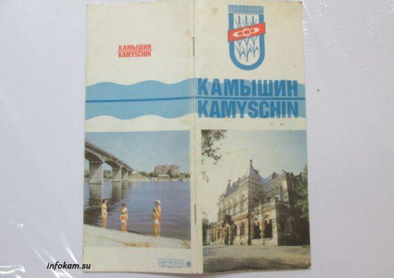 Рекламный буклет «Камышин»