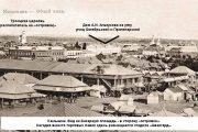 Камышин в начале XX века. Вид на Базарную площадь