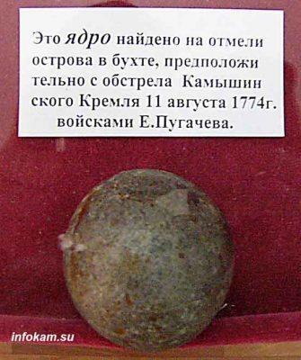Ядро в Камышинском историко-краеведческом музее