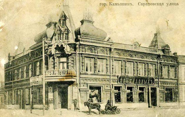 Камышин. Дом купца Михаила Альтухова. Почтовая открытка начала XX века