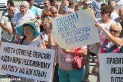 Митинг против пенсионной реформы в Камышине