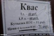 Камышин. Местный квас. Цена мая 2020 года