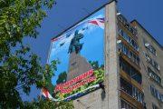 Новый баннер на знакомой девятиэтажке (фотографии Юлии Карпенко)