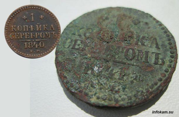 1 копейка серебром (крупно - еще неочищенная находка)