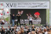 XVII фестиваль театров малых городов России в Камышине
