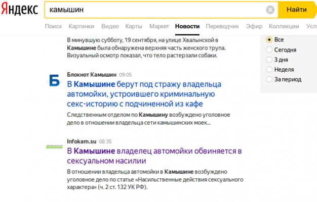 Скриншот Яндекс-Новостей
