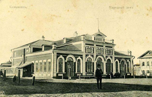 Народный дом. Здесь начинался Камышинский драматический театр