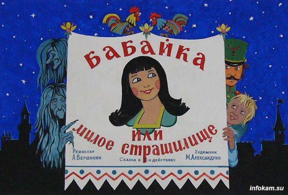 Театральная работа Михаила Александрина