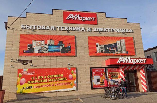 Магазин бытовой техники и электроники «АМаркет» в Камышине