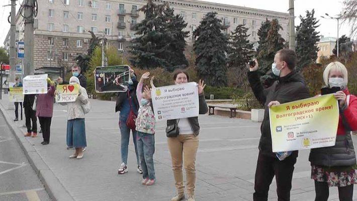Флешмоб «Волгоградское время» (https://vk.com/perevodchasov)