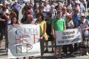 Митинг против пенсионной реформы (2018 год)