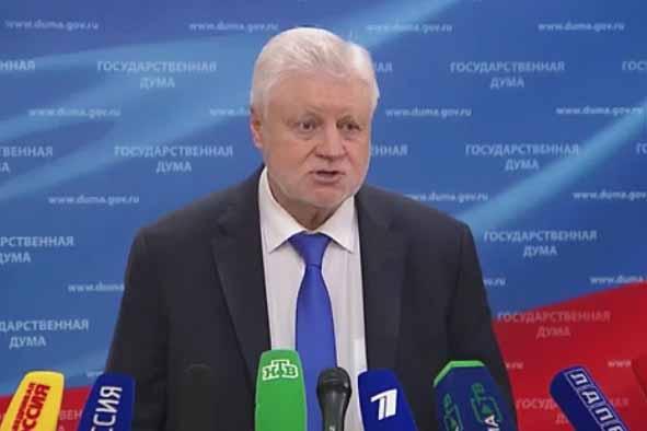 Председатель «Справедливой России» Сергей Миронов