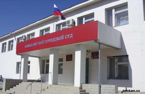 Камышинский городской суд
