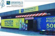 Магазин «САМОРЕЗИК.RU» в Камышине