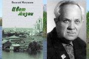 Василий Матушкин и обложка книги «Цвет жизни» (избранная проза Василия Матушкина, издана в Волгограде в 2017 году)