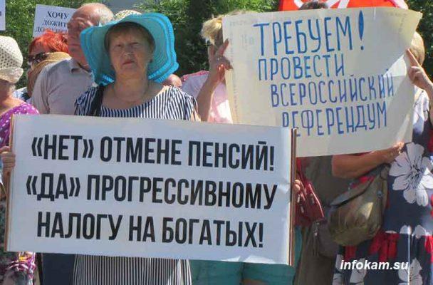 Митинг против повышения пенсионного возраста (Камышин, 2019 год