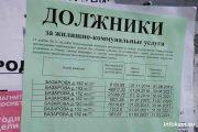 Камышин. Объявление о должниках на подъезде
