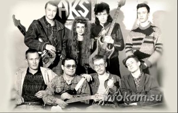 Группа «AKS» (Камышин)
