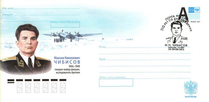 Конверт памяти М.Н. Чибисова