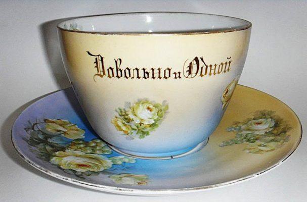 Чайная пара «Довольно и одной» производства М.С. Кузнецова (Дулёвский фарфоровый завод)