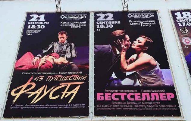 Афиши в Волгограде (группа ВКонтакте Камышинского драматического театра)