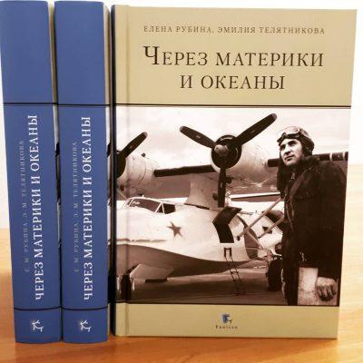Книга Е.М. Рубинной и Э.М. Телятниковой «Через материки и океаны». – Москва: «Паулсен», 2021 г.