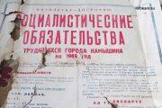 Социалистические обязательства трудящихся города Камышина на 1969 год