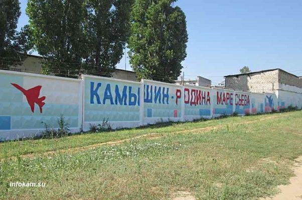 «Камышин — родина А.П. Маресьева» (граффити на родине героя)