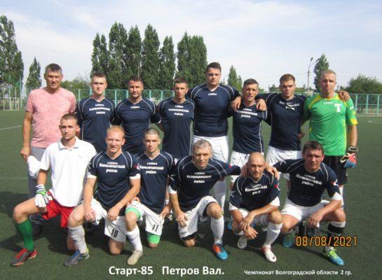 Футбольная команда «Старт 85» из Петрова Вала
