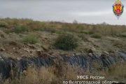 Край свалки под Камышином после окончания работ (съёмка УФСБ по Волгоградской области)