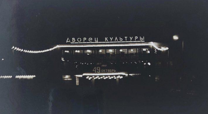 ДК «Текстильщик», 1966 год (Камышинский историко-краеведческий музей)